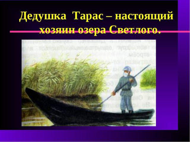 Дедушка Тарас – настоящий хозяин озера Светлого.