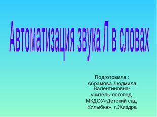 Подготовила : Абрамова Людмила Валентиновна- учитель-логопед МКДОУ«Детский са