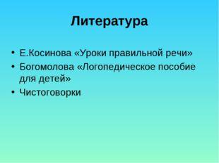 Литература Е.Косинова «Уроки правильной речи» Богомолова «Логопедическое посо
