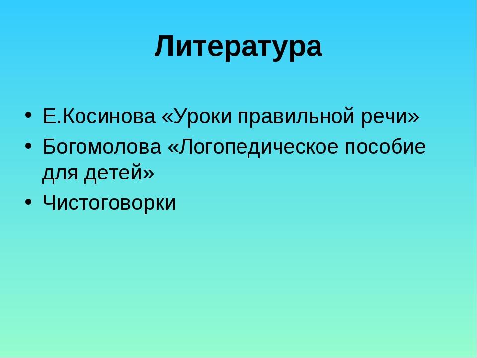Литература Е.Косинова «Уроки правильной речи» Богомолова «Логопедическое посо...