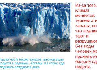 Большая часть наших запасов пресной воды находится в ледниках Арктики и в гор