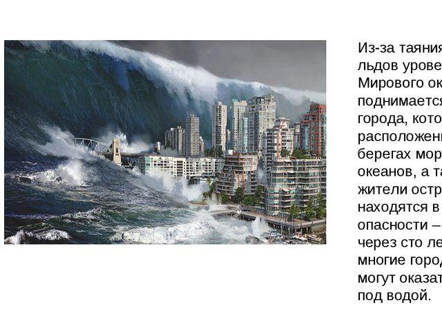 Из-за таяния льдов уровень Мирового океана поднимается, и города, которые рас...