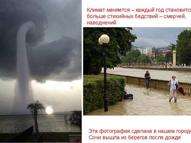 Климат меняется – каждый год становится всё больше стихийных бедствий – смерч...