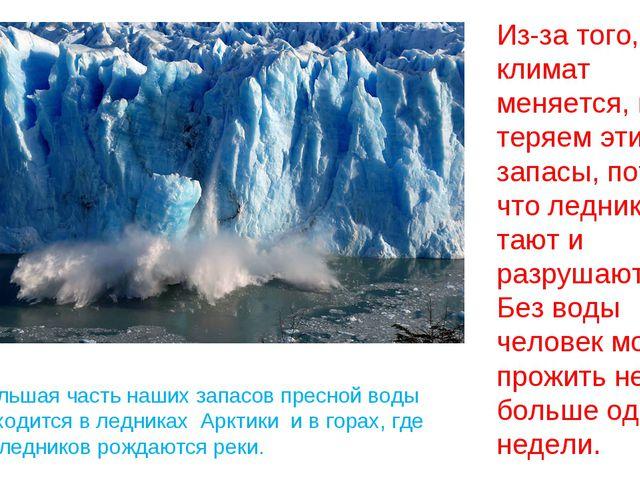 Большая часть наших запасов пресной воды находится в ледниках Арктики и в гор...
