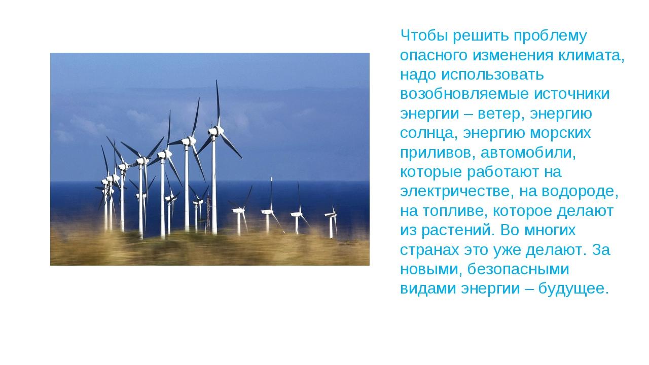 Чтобы решить проблему опасного изменения климата, надо использовать возобновл...