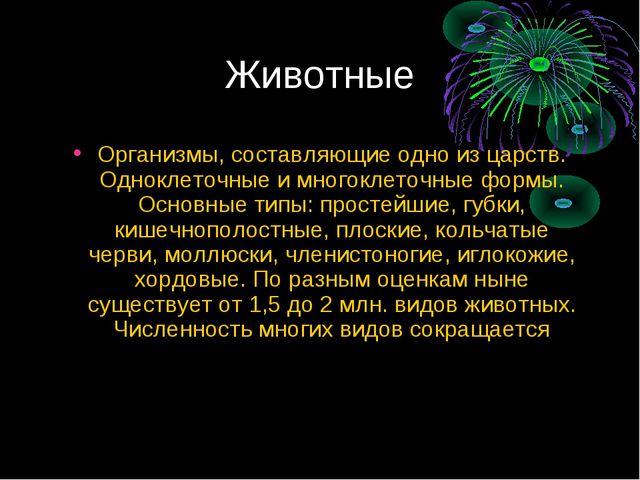 Животные Организмы, составляющие одно из царств. Одноклеточные и многоклеточн...