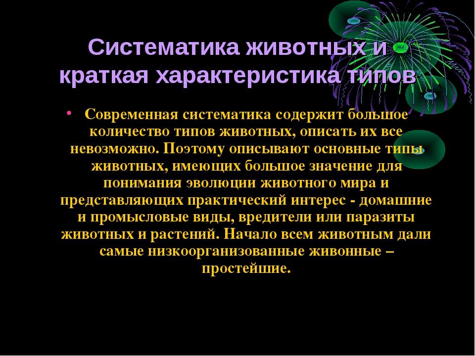 Систематика животных и краткая характеристика типов Современная систематика с...
