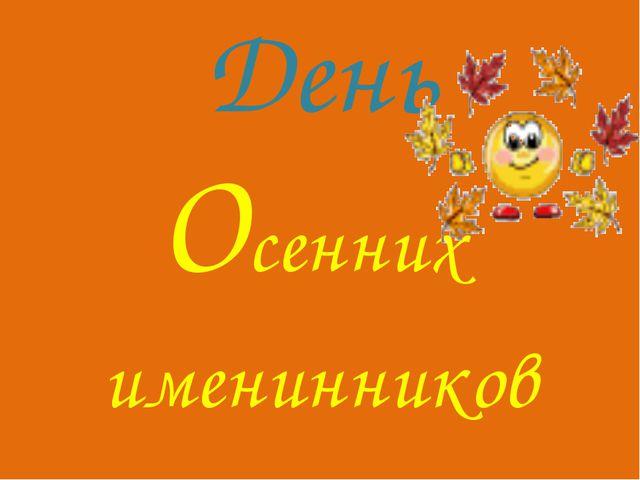 День Осенних именинников