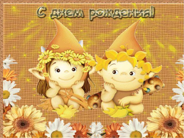 Поздравления с днём рождения девушкам близнецам