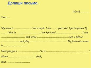 Допиши письмо. March,………. Dear … My name is …………… . I am a pupil. I am …… yea
