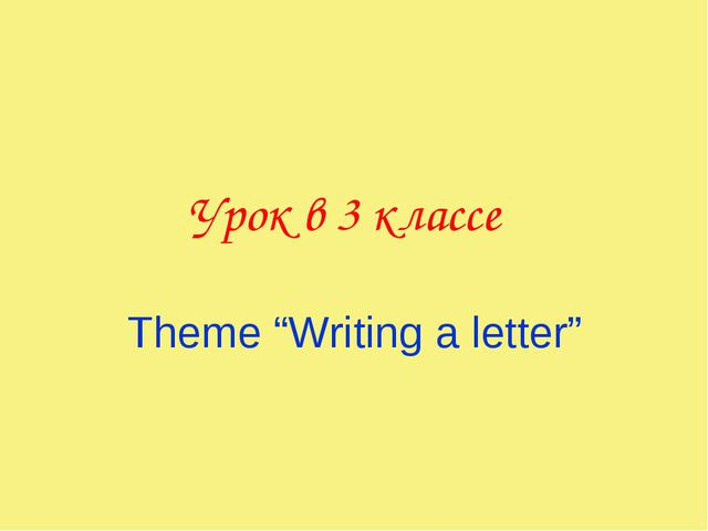 "Урок в 3 классе Theme ""Writing a letter"""