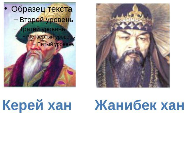 Керей хан Жанибек хан