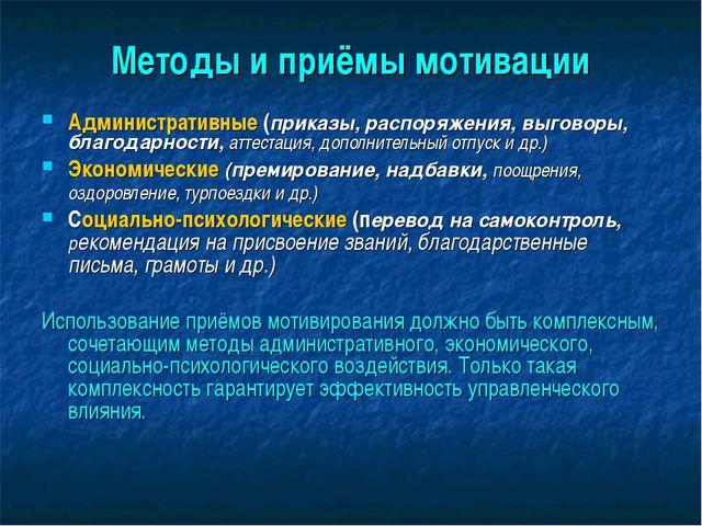 Методы и приёмы мотивации Административные (приказы, распоряжения, выговоры,...