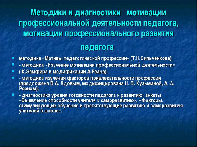 Методики и диагностики мотивации профессиональной деятельности педагога, м...