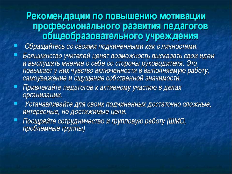 Рекомендации по повышению мотивации профессионального развития педагогов общ...