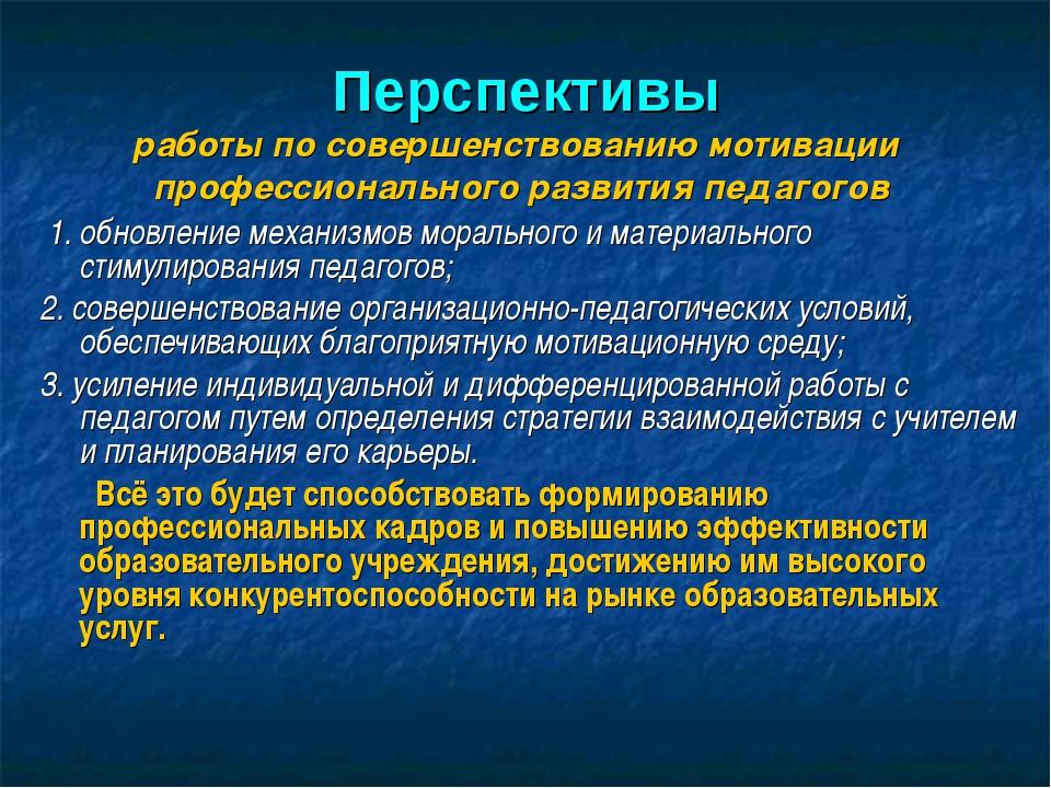 1. обновление механизмов морального и материального стимулирования педагогов...