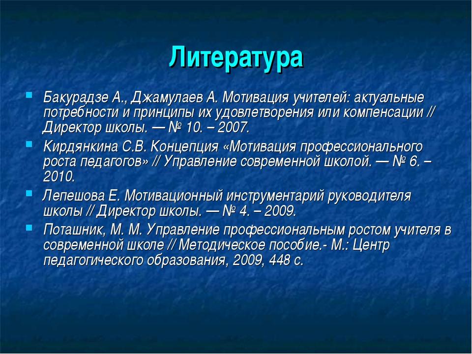 Литература Бакурадзе А., Джамулаев А. Мотивация учителей: актуальные потребно...