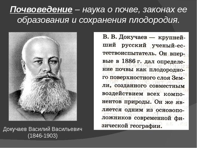 Почвоведение – наука о почве, законах ее образования и сохранения плодородия....