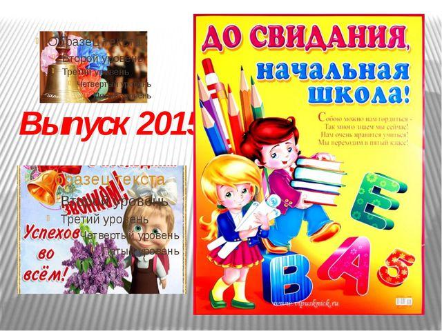 Выпуск 2015