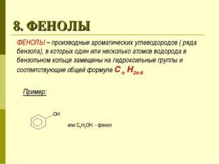 8. ФЕНОЛЫ ФЕНОЛЫ – производные ароматических углеводородов ( ряда бензола), в