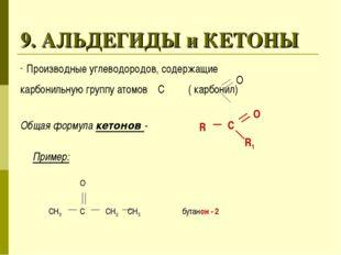 9. АЛЬДЕГИДЫ и КЕТОНЫ Производные углеводородов, содержащие карбонильную груп