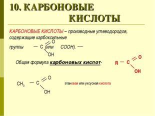 10. КАРБОНОВЫЕ КИСЛОТЫ КАРБОНОВЫЕ КИСЛОТЫ – производные углеводородов, содерж