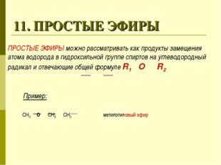 11. ПРОСТЫЕ ЭФИРЫ ПРОСТЫЕ ЭФИРЫ можно рассматривать как продукты замещения ат
