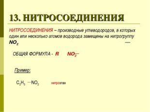 13. НИТРОСОЕДИНЕНИЯ НИТРОСОЕДИНЕНИЯ – производные углеводородов, в которых од