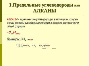 1.Предельные углеводороды или АЛКАНЫ АЛКАНЫ - ациклические углеводороды, в мо