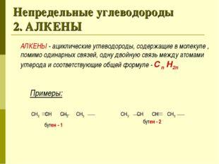 Непредельные углеводороды 2. АЛКЕНЫ АЛКЕНЫ - ациклические углеводороды, содер