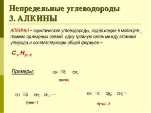 Непредельные углеводороды 3. АЛКИНЫ АЛКИНЫ – ациклические углеводороды, содер