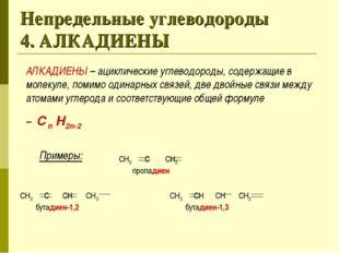Непредельные углеводороды 4. АЛКАДИЕНЫ АЛКАДИЕНЫ – ациклические углеводороды,