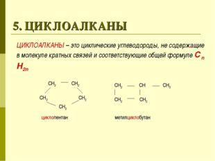 5. ЦИКЛОАЛКАНЫ ЦИКЛОАЛКАНЫ – это циклические углеводороды, не содержащие в мо