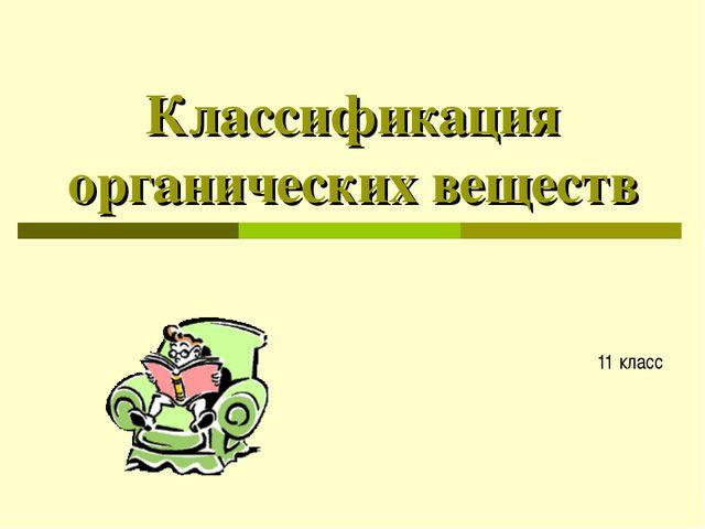 Классификация органических веществ 11 класс