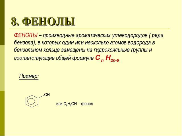 8. ФЕНОЛЫ ФЕНОЛЫ – производные ароматических углеводородов ( ряда бензола), в...