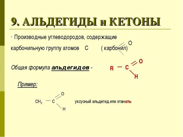 9. АЛЬДЕГИДЫ и КЕТОНЫ Производные углеводородов, содержащие карбонильную груп...