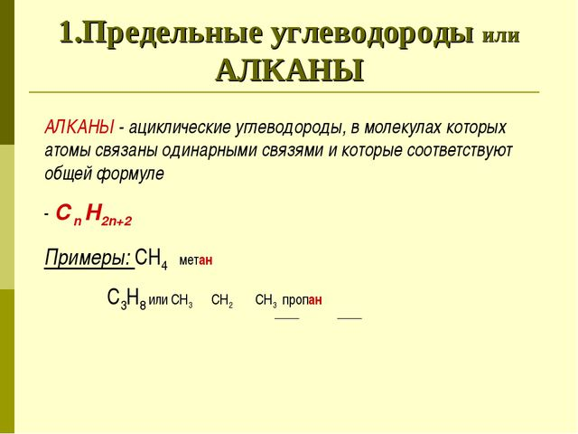 1.Предельные углеводороды или АЛКАНЫ АЛКАНЫ - ациклические углеводороды, в мо...