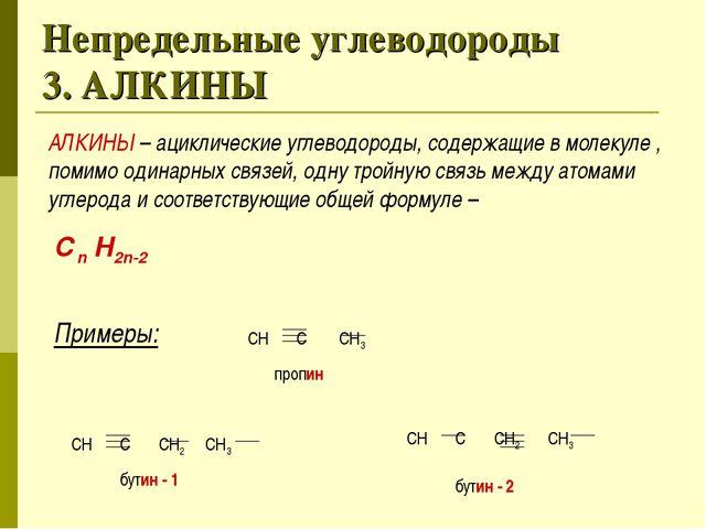 Непредельные углеводороды 3. АЛКИНЫ АЛКИНЫ – ациклические углеводороды, содер...