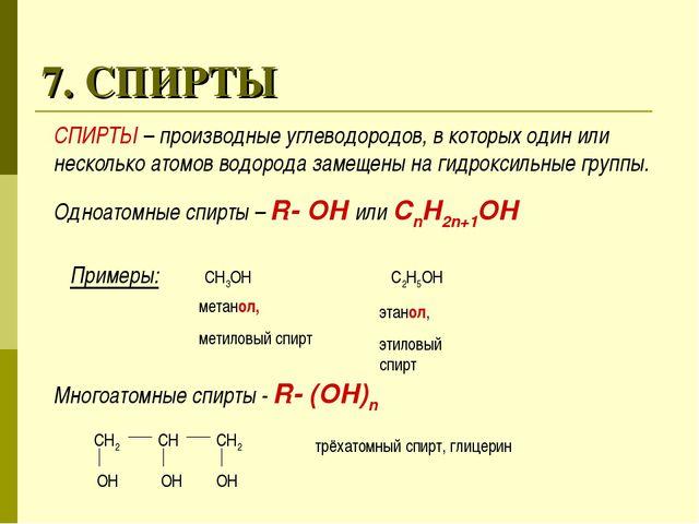 7. СПИРТЫ СПИРТЫ – производные углеводородов, в которых один или несколько ат...