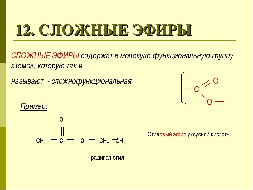 12. СЛОЖНЫЕ ЭФИРЫ СЛОЖНЫЕ ЭФИРЫ содержат в молекуле функциональную группу ато...