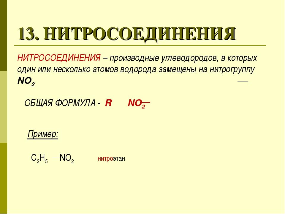 13. НИТРОСОЕДИНЕНИЯ НИТРОСОЕДИНЕНИЯ – производные углеводородов, в которых од...