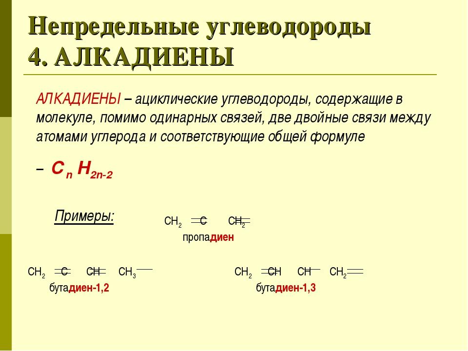 Непредельные углеводороды 4. АЛКАДИЕНЫ АЛКАДИЕНЫ – ациклические углеводороды,...
