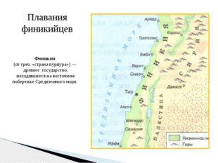 Плавания финикийцев Финикия (от греч. «страна пурпура»)— древнее государств