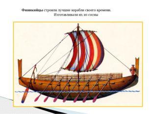 Финикийцы строили лучшие корабли своего времени. Изготавливали их из сосны