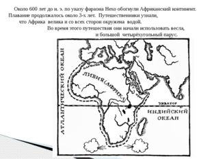 Около 600 лет дон.э. по указу фараона Нехо обогнули Африканский континент.