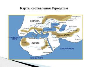 Карта, составленая Геродотом