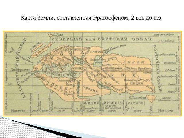 Карта Земли, составленная Эратосфеном, 2 век до н.э.