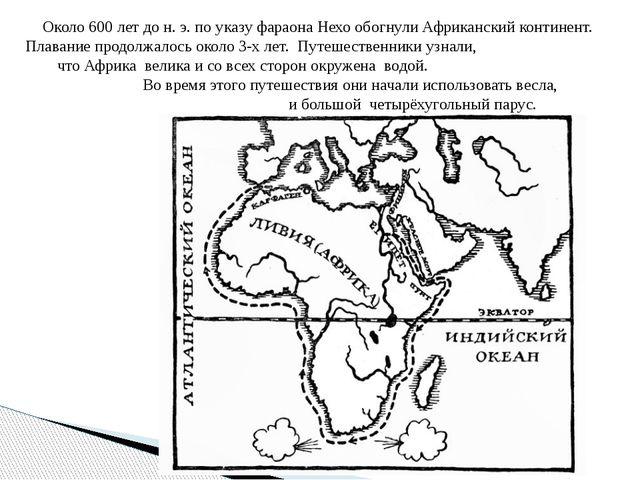 Около 600 лет дон.э. по указу фараона Нехо обогнули Африканский континент....