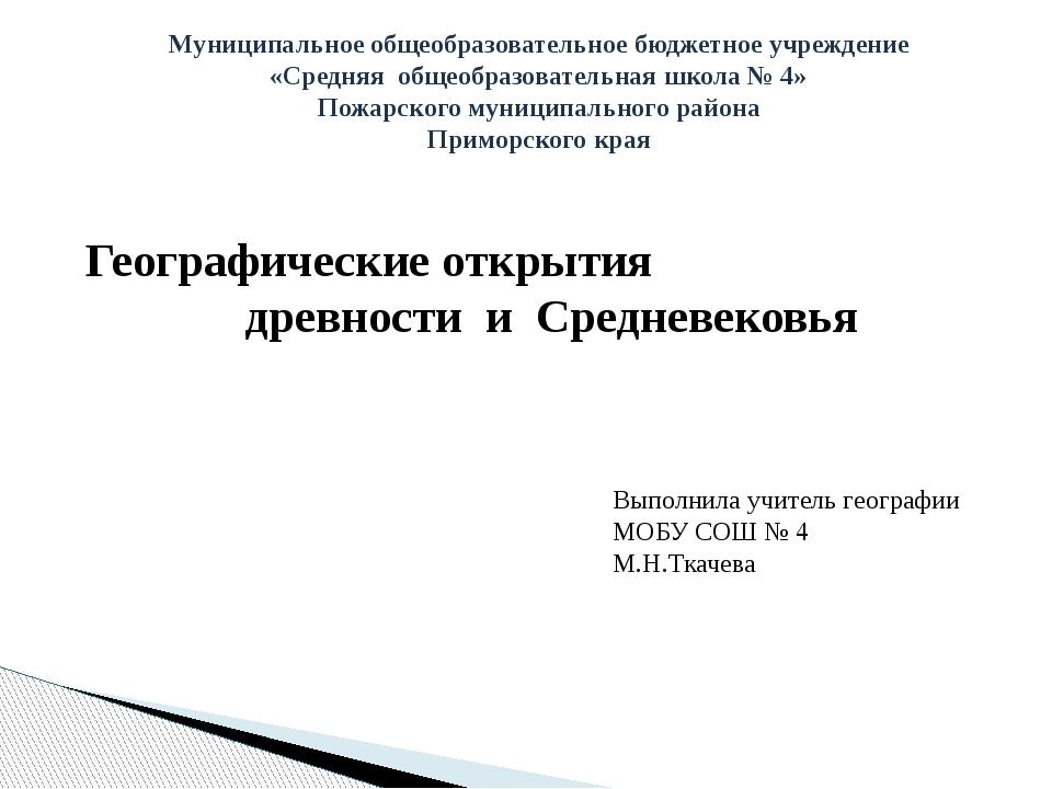 Географические открытия древности и Средневековья Муниципальное общеобразоват...