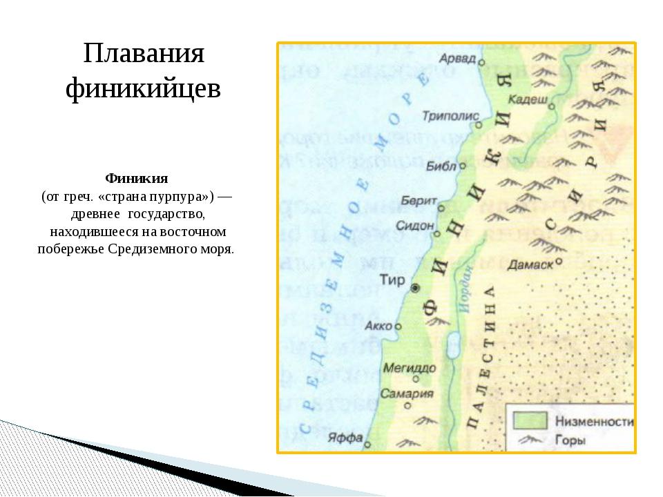 Плавания финикийцев Финикия (от греч. «страна пурпура»)— древнее государств...